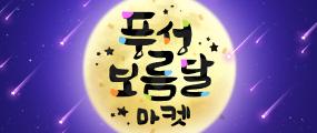 풍성 보름달 마켓