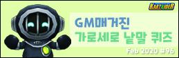 2월의 GM매거진 - 가로세로 낱말 퀴즈