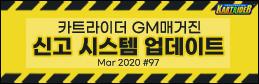 3월의 GM매거진 - 신고 시스템 업데이트