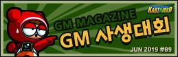 6월의 매거진 - 카트라이더 GM 사생대회