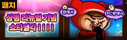 상점 리뉴얼 기념 소타임각!!!!