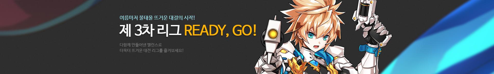 대전 리그3, READY, GO!