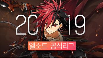 2019 엘소드 공식리그 개막!의 링크
