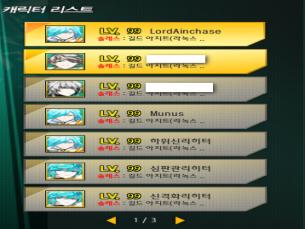 아인 1라인 캐릭터창 근황의 링크