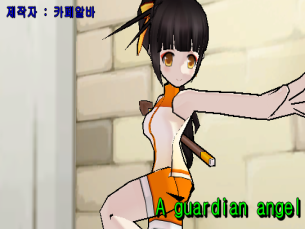 [��������] A guardian angel 1#�� ��ũ