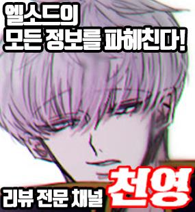 """엘소드 유튜브 """"천영""""의 링크"""