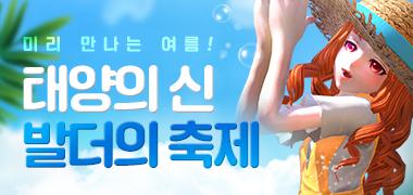 태양의 신 발더의 축제!