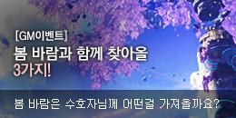 [GM이벤트][종료]봄 바람과 함께 찾아올 3가지!
