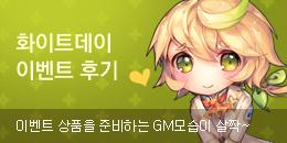 [GM노트][종료] 화이트데이 이벤트 후기!
