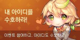 [GM이벤트] 내 아이디를 수호하라! 테라 보안 캠페인