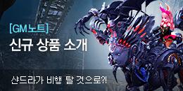 [GM이벤트] 탈 것, 펫 신규상품 출시!