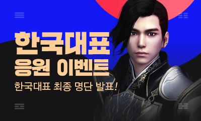 한국대표 응원 이벤트!