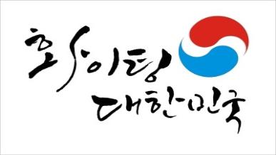 [대한민국] 한국 선수분들 우승가자요~~