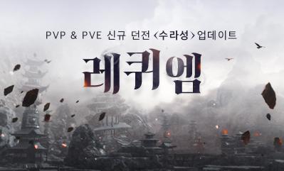 수라성 업데이트 - 레퀴엠