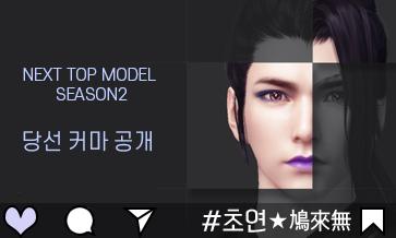 초연★鳩來無#0917 NEXT TOP MODEL 시즌2 당선 커마 발표!