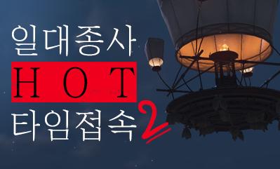 (GM이벤트) 일대종사 핫타임&퀴즈이벤트!