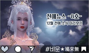 비운★鳩來無#1210 미리보는 천애소식! 천애뉴스8호