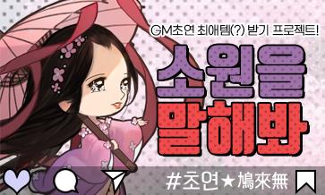 초연★鳩來無#0401 식목일 기념 GM초연 선물 쏜다!