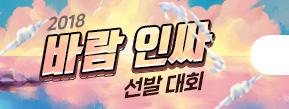 2018 바람 인싸 선발대회