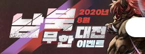 남북 무한 대전 이벤트
