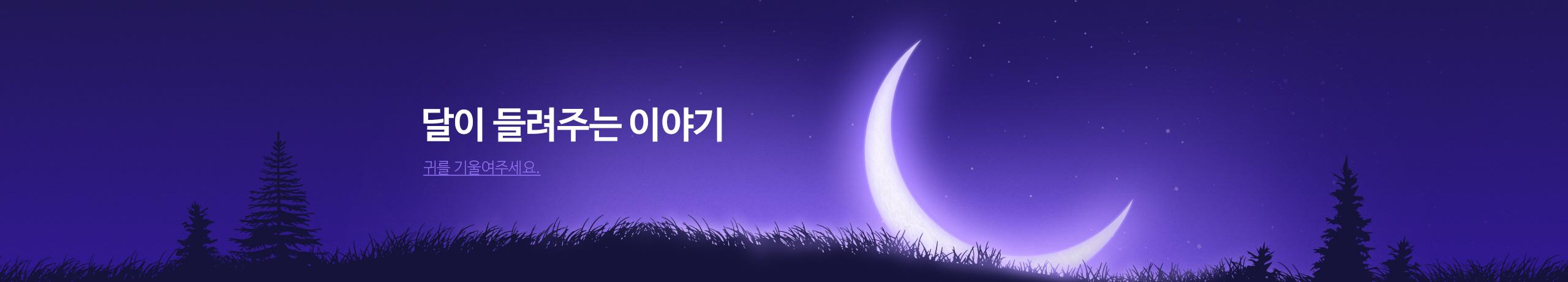 달이 들려주는 이야기