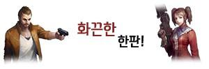 (수정)10/12(목) 카스온라인 패치 안내 (오전 09:00 ~ 오전 10:30)