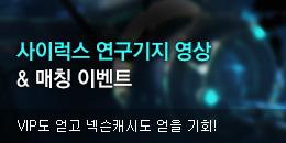 [GM이벤트][종료] 사이럭스 영상 & 매칭 이벤트