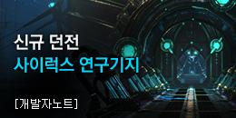 [개발자노트] 사이럭스 연구기지