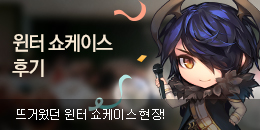 [GM노트] TERA 윈터 쇼케이스 후기!