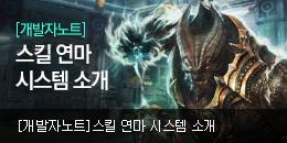 [개발자노트] 스킬 연마 시스템 소개