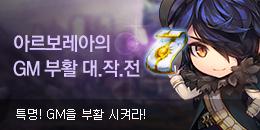 [GM이벤트][종료] 아르보레아의 GM 부활 대.작.전!!