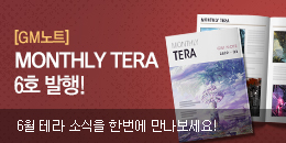 [GM노트] 월간 테라 잡지, 먼슬리 테라 6호
