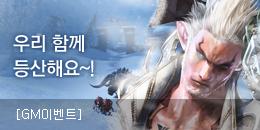 [GM이벤트][종료] (수정) 우리 함께 등산해요~