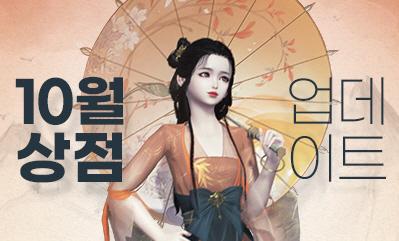 10월 신규 상점 업데이트