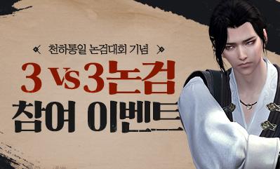 3vs3 논검대회 사전 이벤트