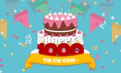 (GM이벤트) 천애 천일 축하!