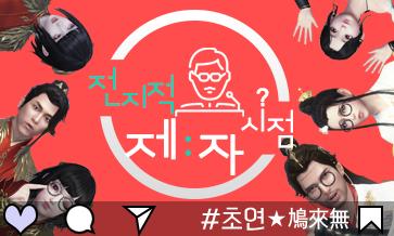초연★鳩來無#0514 전지적 제자 시점 이벤트!