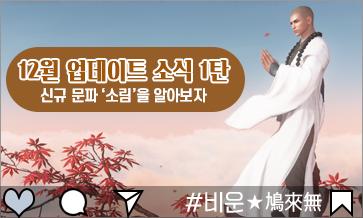 비운★鳩來無#1126 12월 업데이트 소식 1탄 -소림-