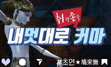 초연★鳩來無#0424 조천궁 업데이트 기념 내멋대로 커마이벤트!