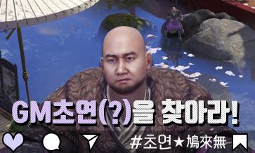초연★鳩來無#0402 GM초연(?)을 찾아라!(모든걸 내려 놓았습니다..)