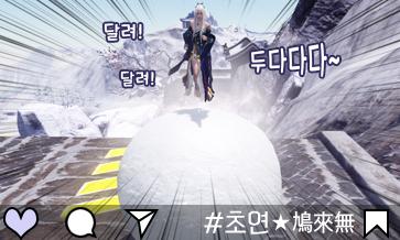 초연★鳩來無#0115 눈굴리기 이벤트 안내!