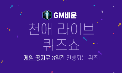 (GM이벤트)천애 라이브 퀴즈쇼!
