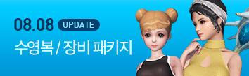 8/8(목) 특판 상점 판매 상품 안내 (수영복/장비 패키지)