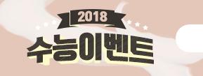 2018 수능 이벤트