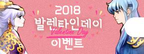 2018 발렌타인데이 이벤트