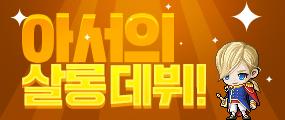 아서의 살롱 데뷔!