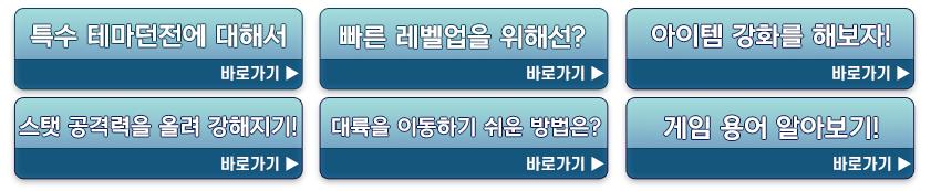 GM꿀팁_클릭