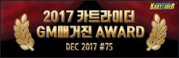 12월의 매거진 - 2017 카트 AWARD