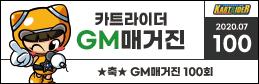 7월의 매거진 - ★축★ GM매거진 100호