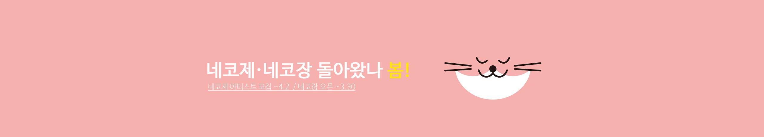 네코제 아티스트 모집+네코장 배너 이동